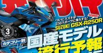 Nowe Suzuki GSX-R250R pojawi si� w przysz�ym roku?